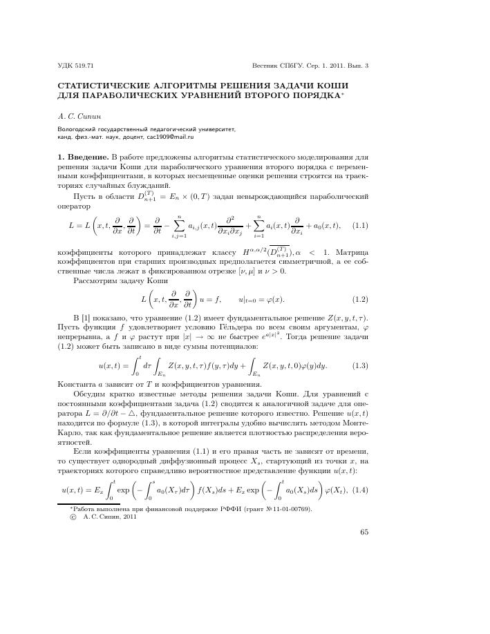 Решение задач коши подробно решение задач на нахождение элемента по химии