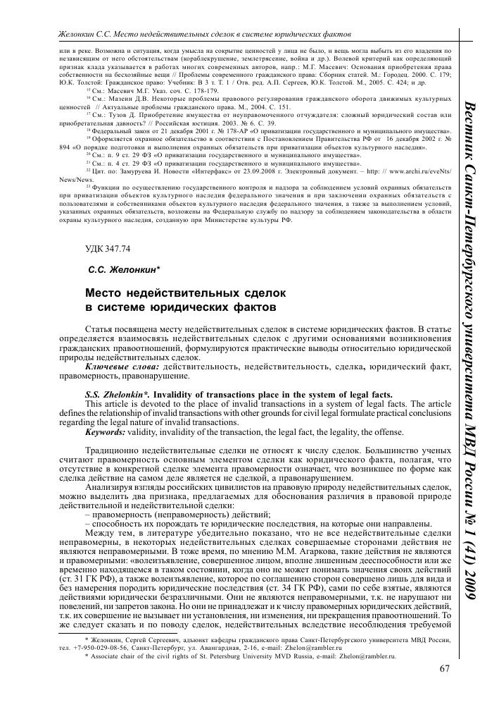 Место недействительных сделок в системе юридических фактов тема  invalidity of transactions place in the system of legal facts