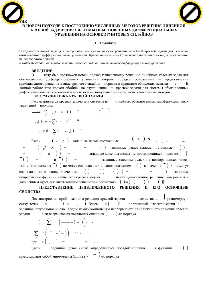 Методы решения краевых задач для дифференциальных уравнений правила комбинаторики примеры решения задач