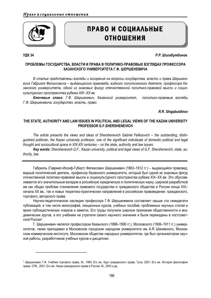 скачать г.ф. шершеневич. учебник торгового права. м., 1994