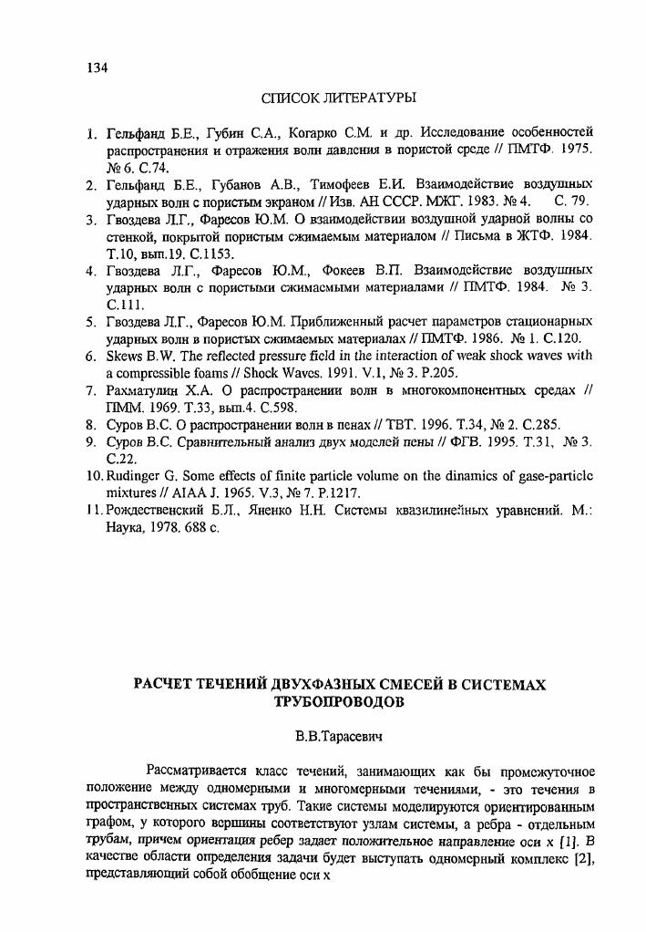 Двухфазные течения в трубопроводах и теплообменниках Уплотнения теплообменника Ридан НН 8А Жуковский