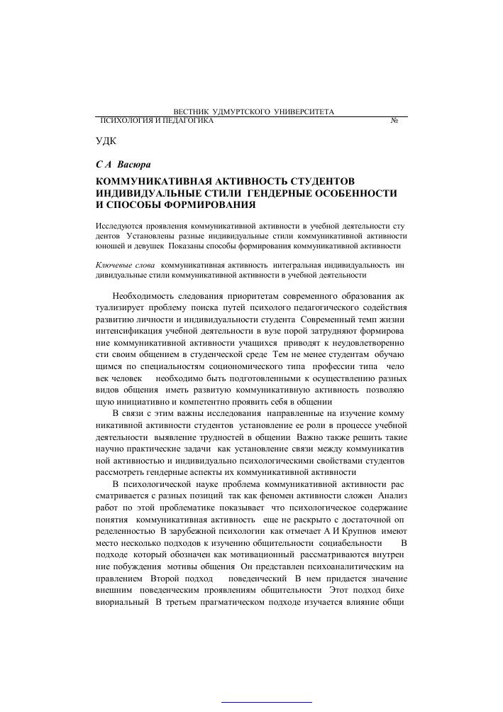 Коммуникативной девушка модель социальной работы работа в москве без опыта девушкам