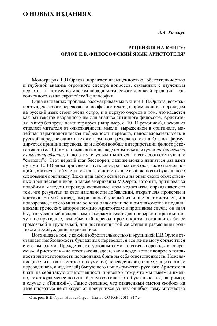 Рецензия на научно познавательную книгу 3948