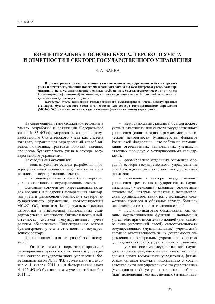 Концептуальные основы бухгалтерского учета реферат 1213