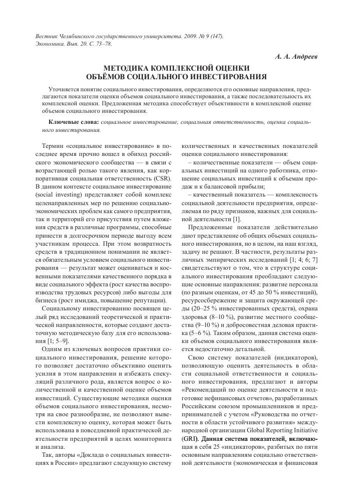 Комментарий к статье 5.35 КоАП РФ