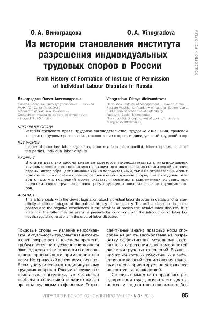 Инструкция о порядке рассмотрения трудовых споров согласительными комиссиями утвержденной приказом