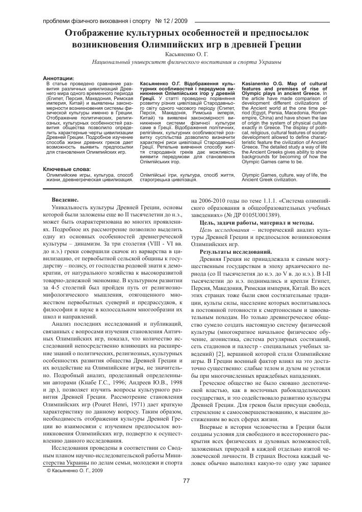 Перевод текста настр 158 sports day из учебника по англ языку оксаны карпюк для 6 класса