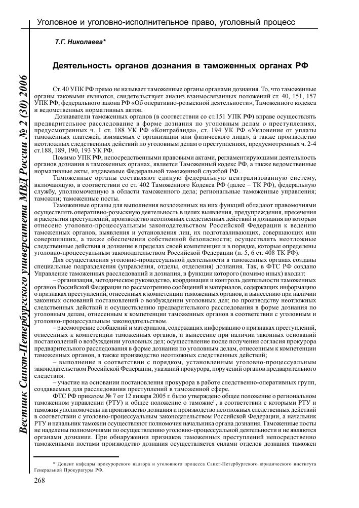 Инструкция таможенных органов о проведении ревизии