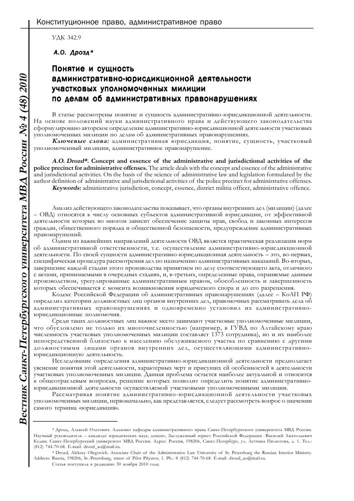 административные правонарушения подведомственные полиции