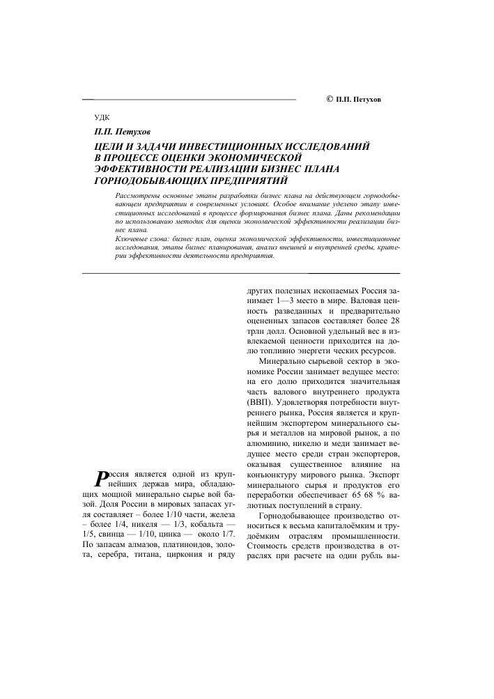 Инвестиционная оценка бизнес плана бизнес план купить уфа