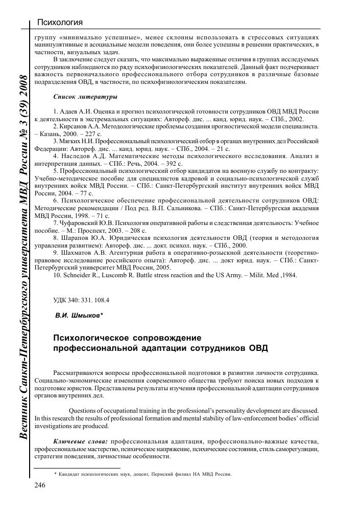 Сальников В.п. Основы Управленя В Овд Учебники