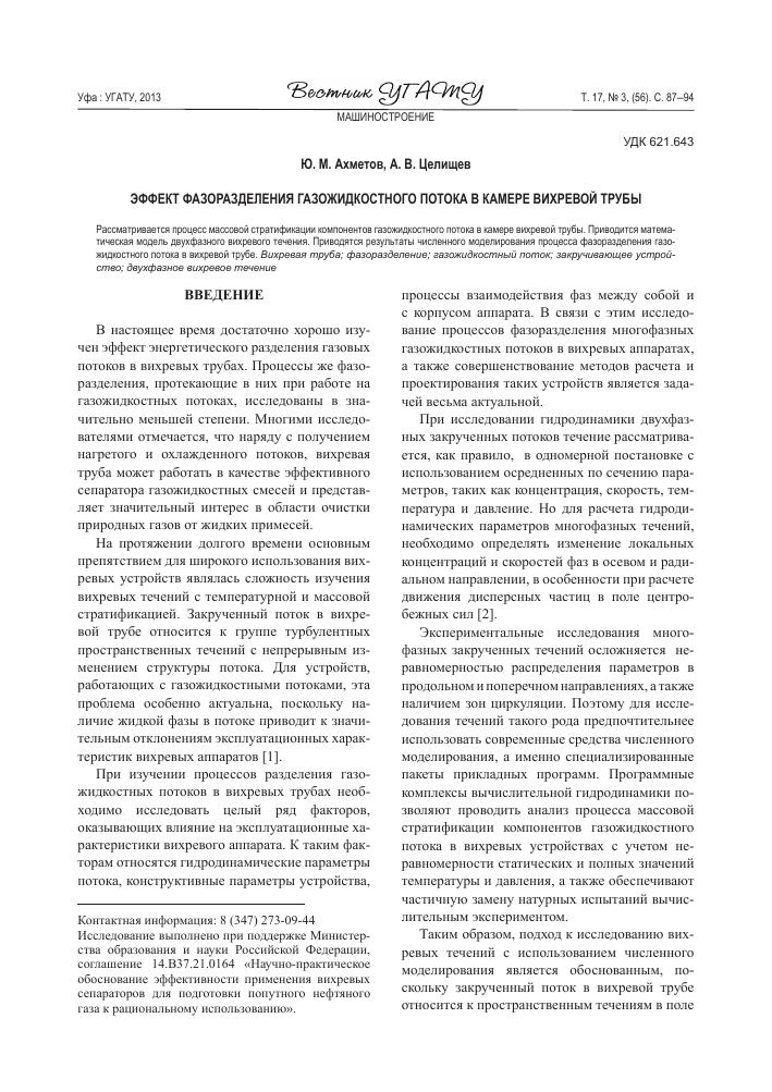 книгу валентина привалова метод вихревых энергетических образований
