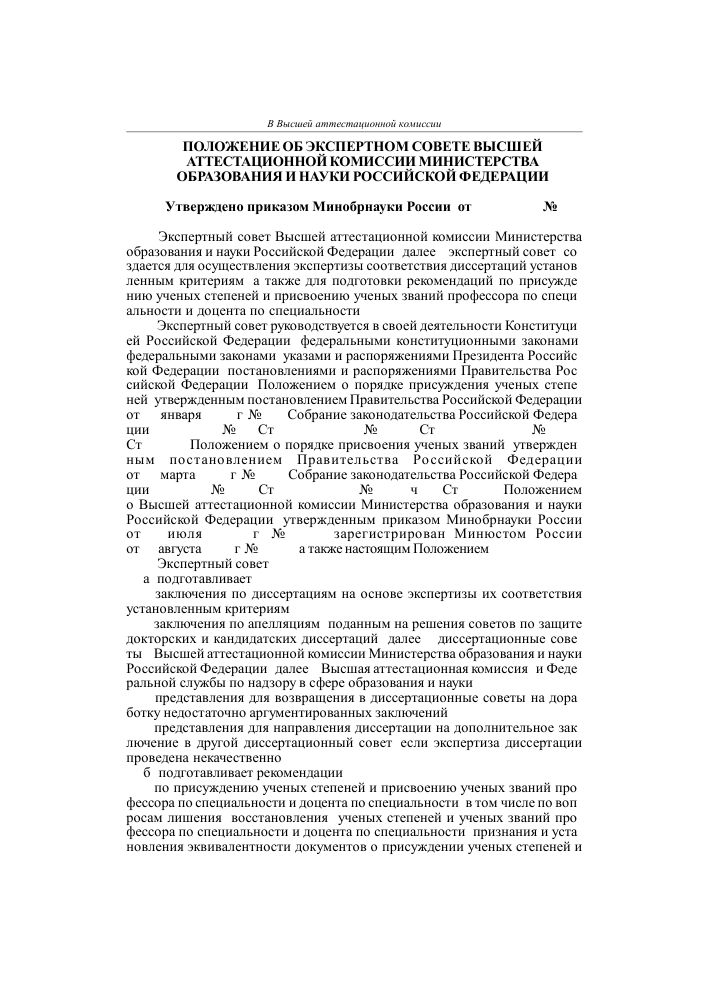 Сроки рассмотрения кандидатской диссертации в вак 9310