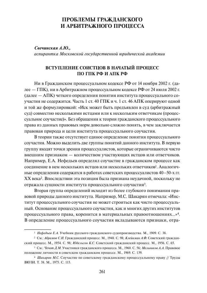 Арбитражный суд вики