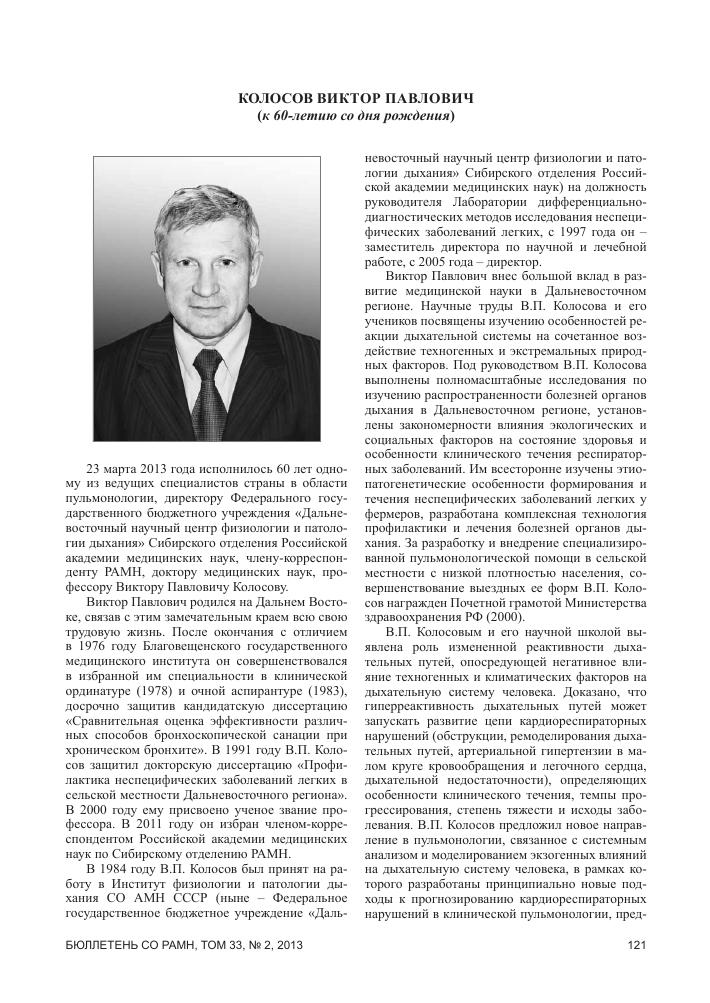 Колосов член корреспондент