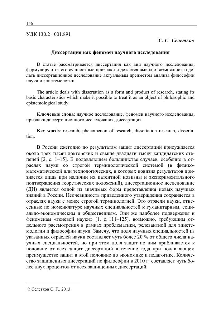 Диссертация как феномен научного исследования тема научной  dissertation as a form of research