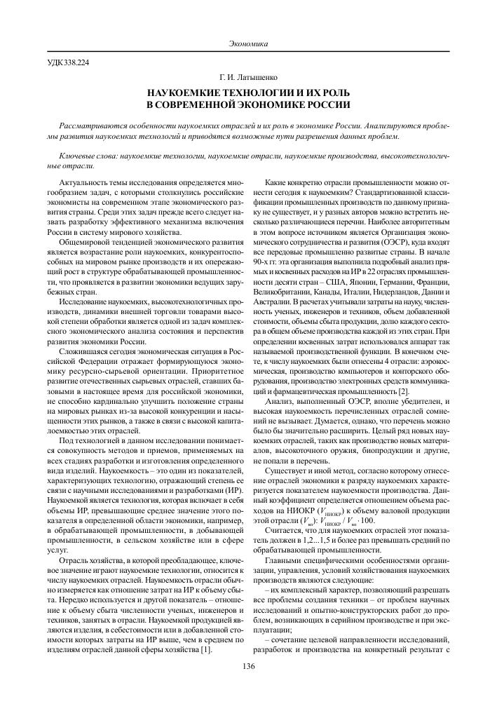 Наукоемкие технологии и их роль в современной экономике России  science intensive techonologies and their role in the russian modern economy