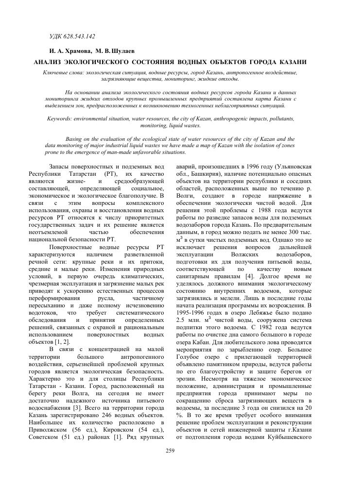 Анализ экологического состояния водных объектов города Казани  Показать еще