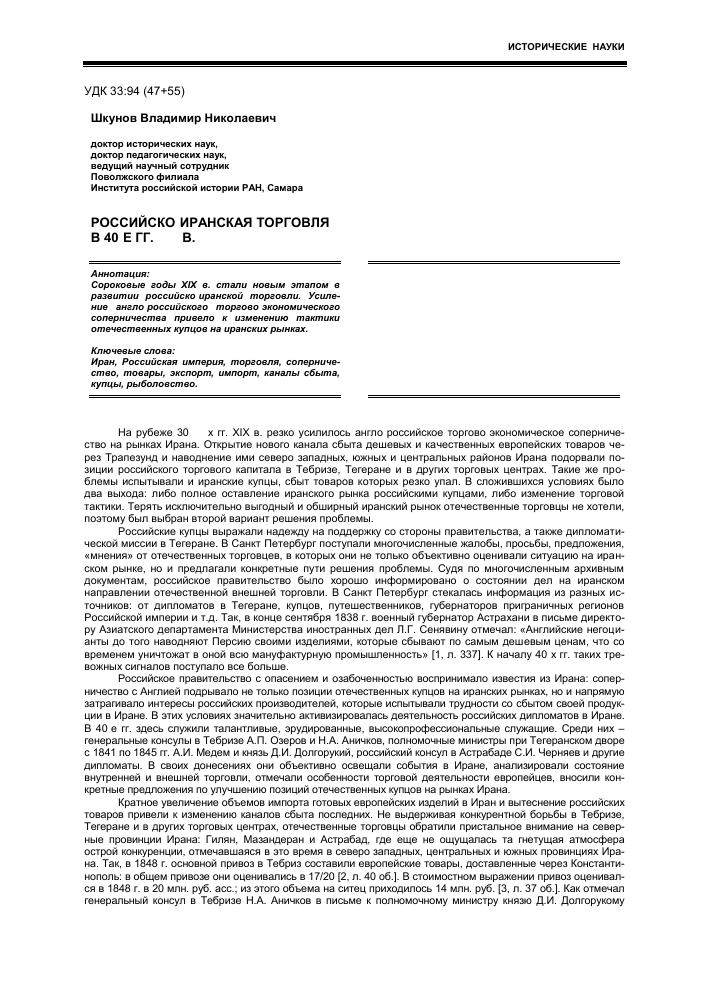 f2f7e0249244 Российско-иранская торговля в 40-е гг. Xix в – тема научной статьи ...