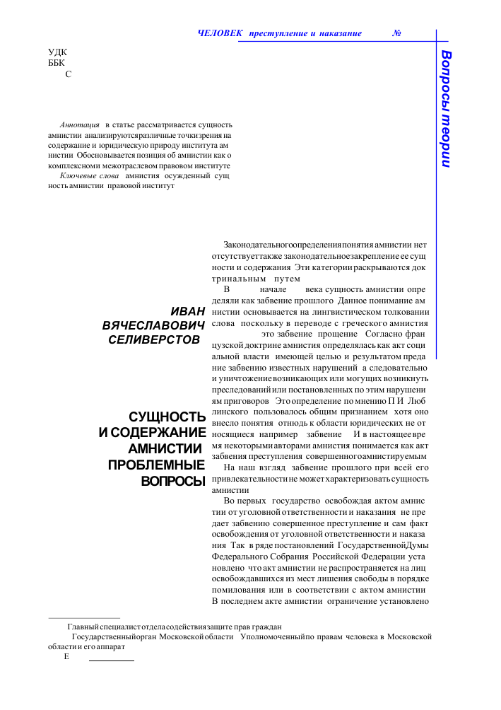 Статьи попавшие под амнистию 2011