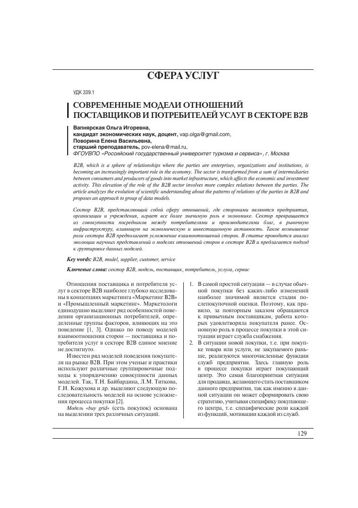 Модели поставщиков товаров работ услуг модельное агенство ардон