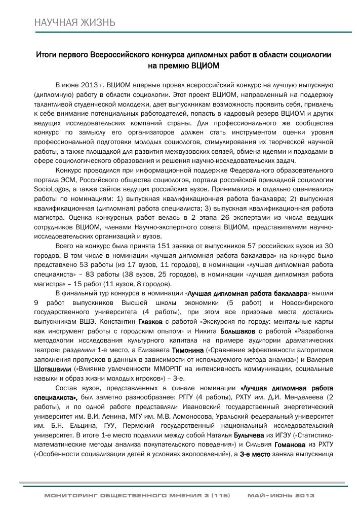 Итоги первого Всероссийского конкурса дипломных работ в области  Показать еще