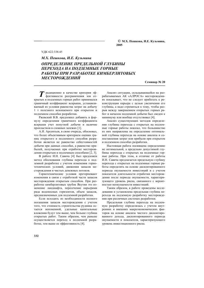 Передача исключительных прав на программное обеспечение