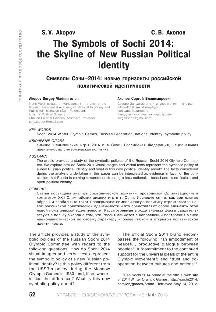 Символы Сочи новые горизонты российской политической  Показать еще