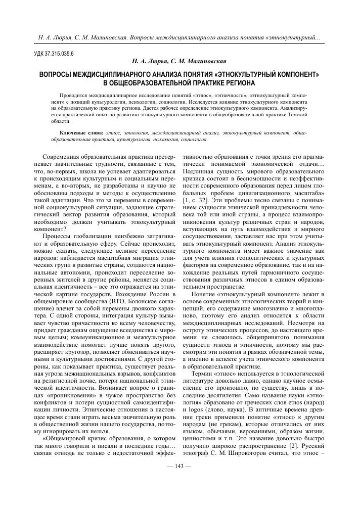 Междисциплинарные понятия в педагогике реферат 2922