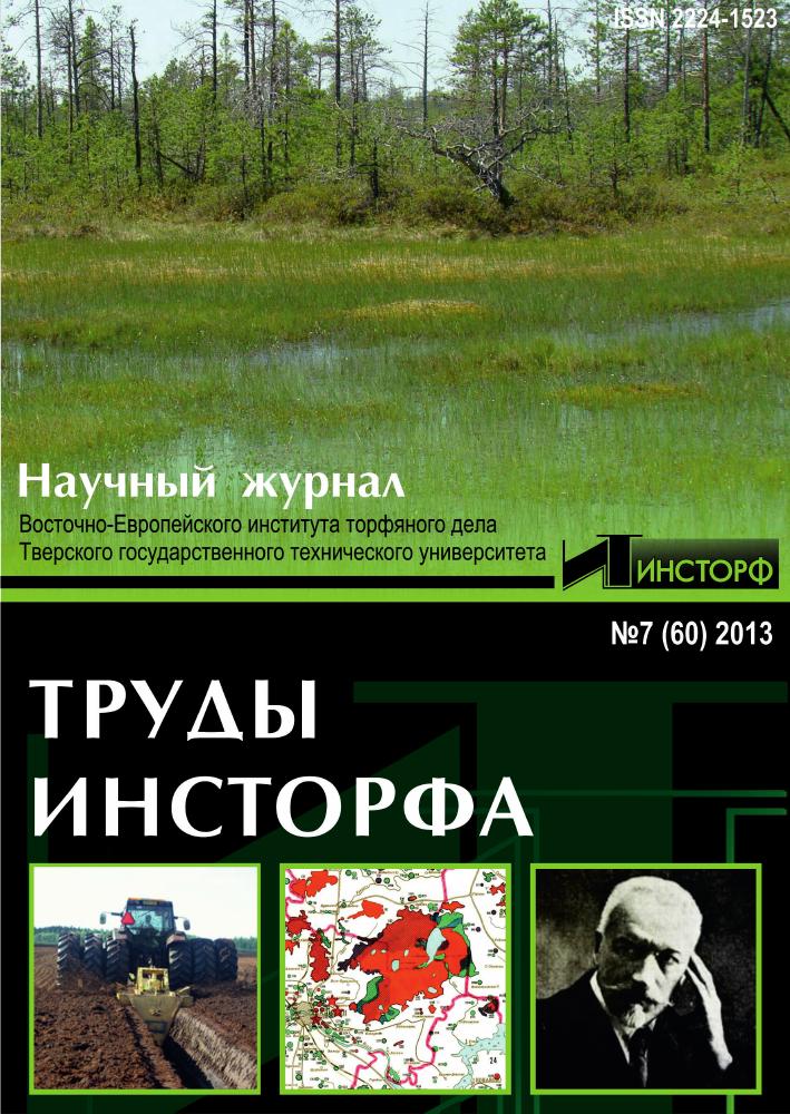 Сколько процентов занимают болота в россии