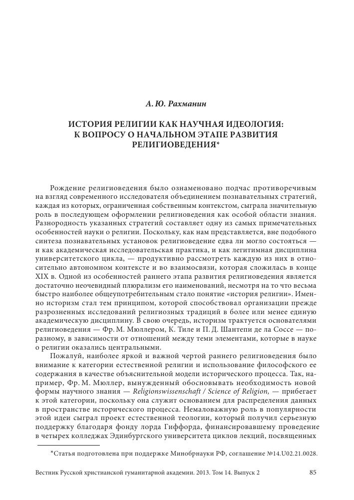 История как точная наука никеров виктор алексеевич читать.