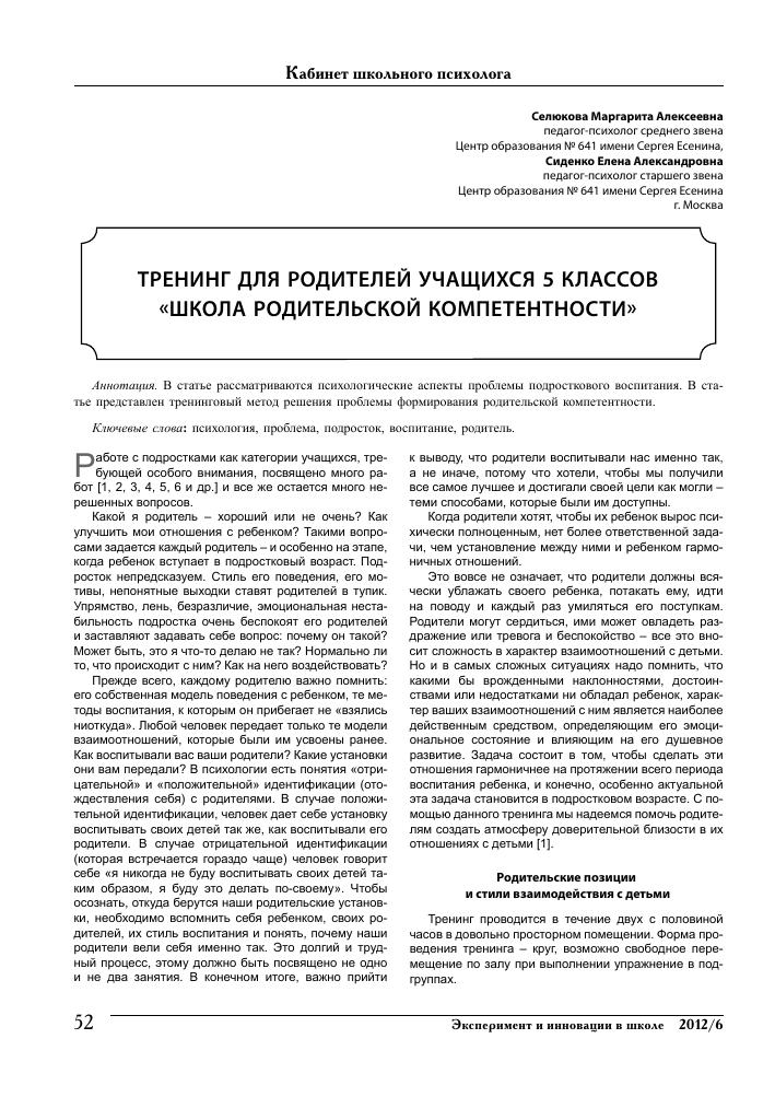 Методические разработка для тренинга психосексуального развития