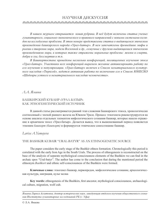 Доклад про урал батыра 470