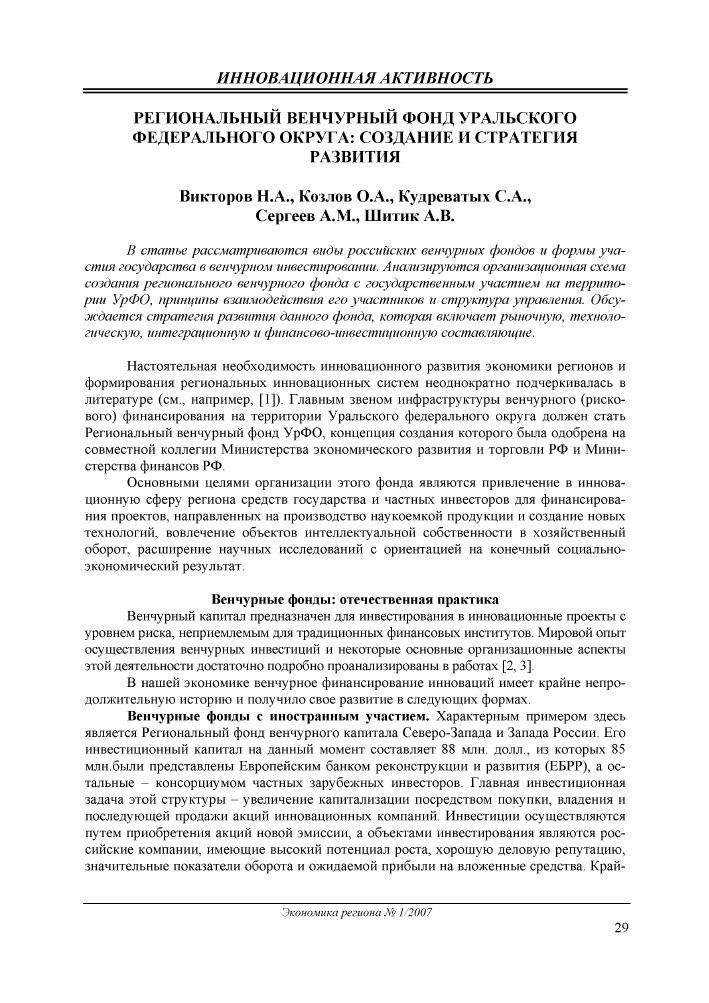 Александр валентинович частный займ