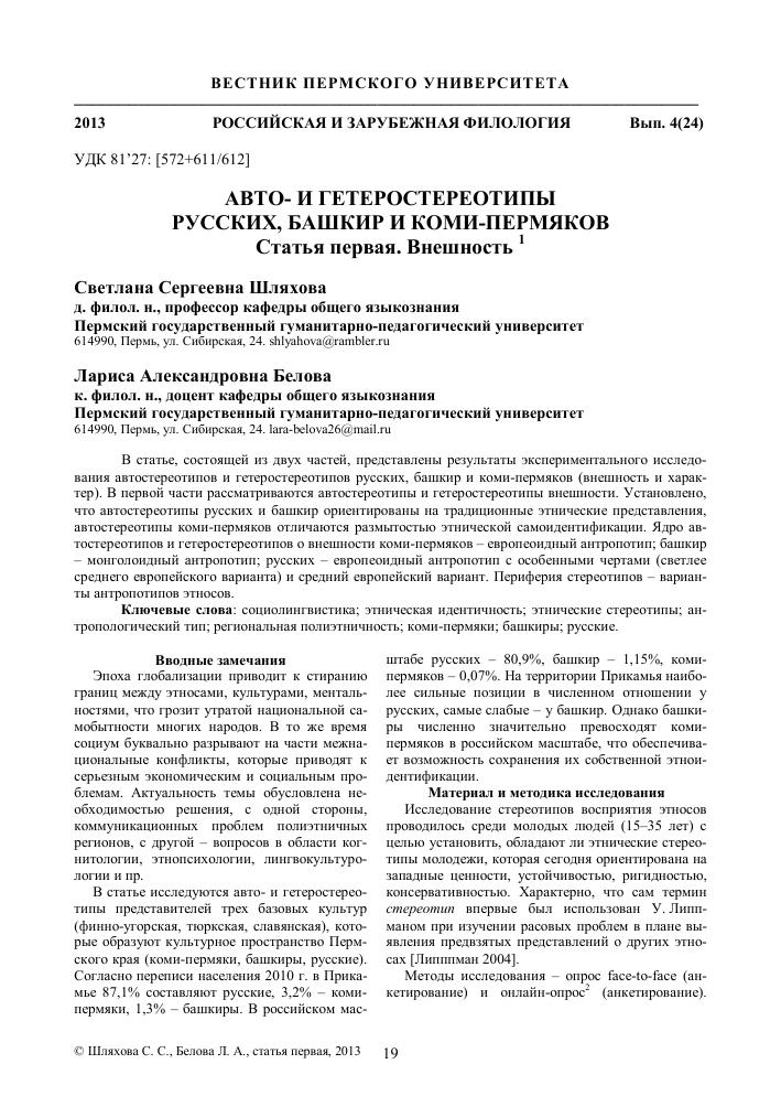 Россия и сша авто и гетеро стереотипы