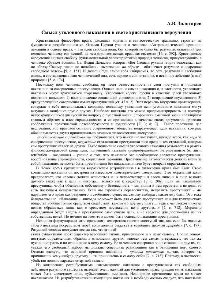 В чем смысл уголовного наказания эссе аргументы 635