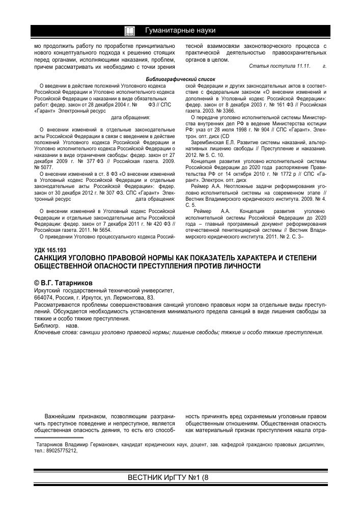 Закон 2020 От 27 Декабря По Тяжелой Статье 111 Ч1