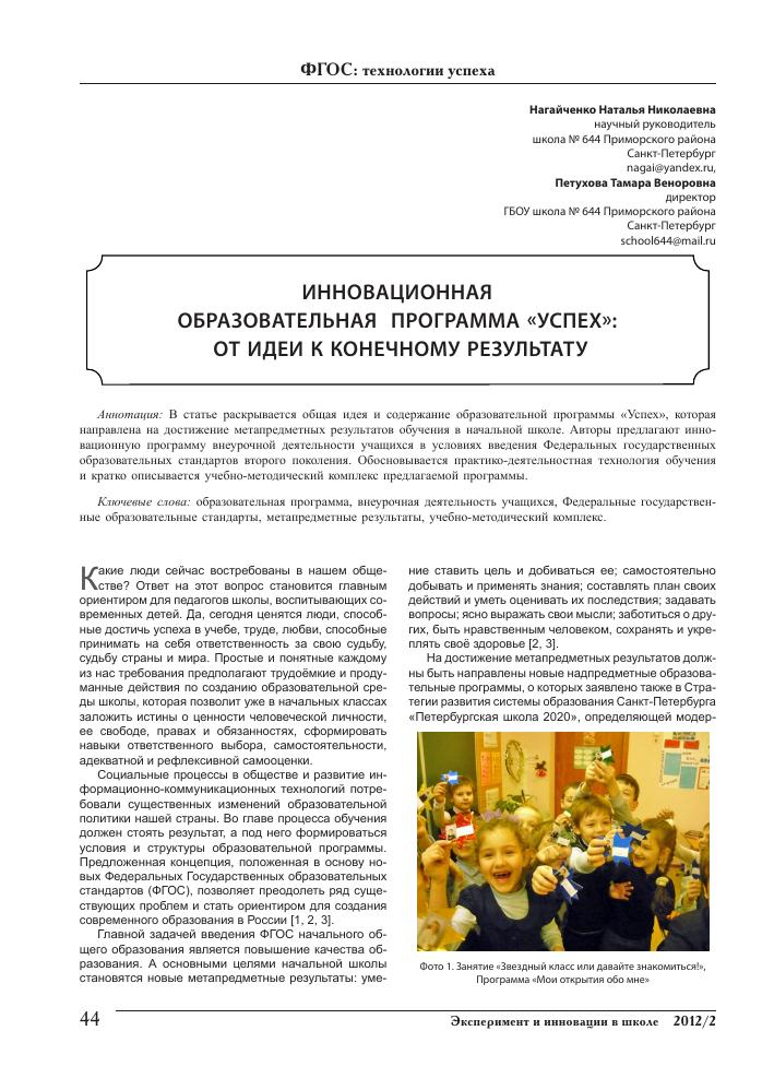 инновационная программа внеурочной деятельности в школе