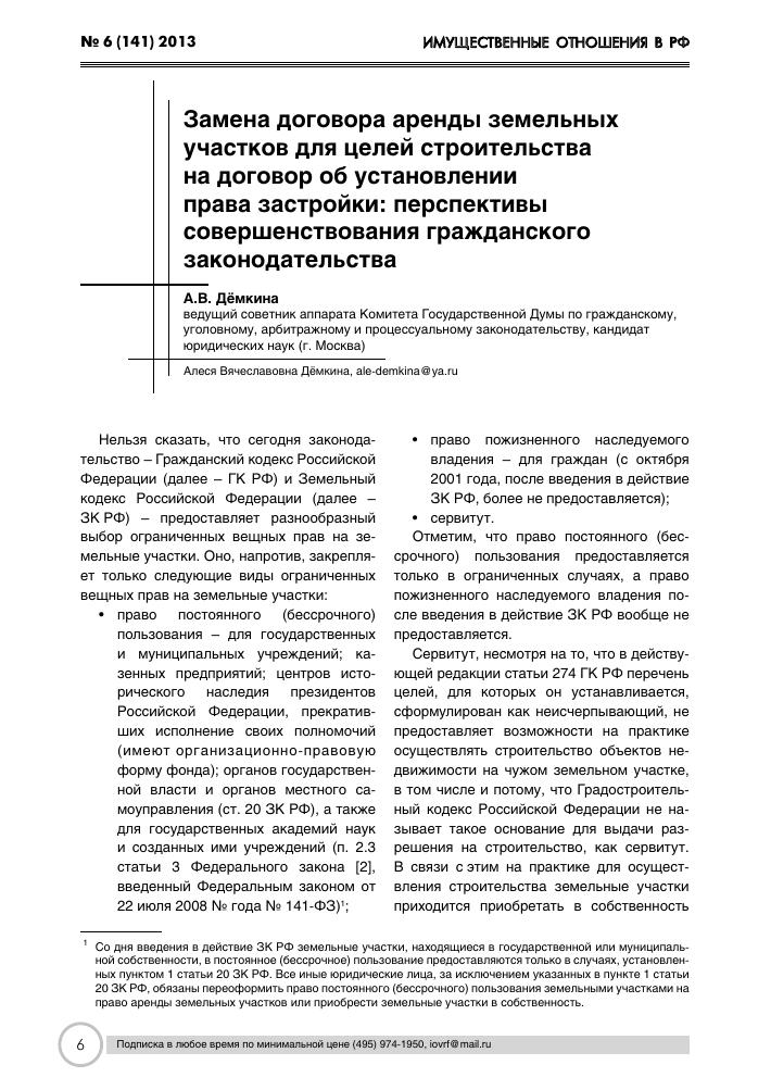 Похожие темы научных работ по государству и праву, юридическим наукам ,  автор научной работы — Дёмкина Алеся Вячеславовна, 4bfc8737e7a