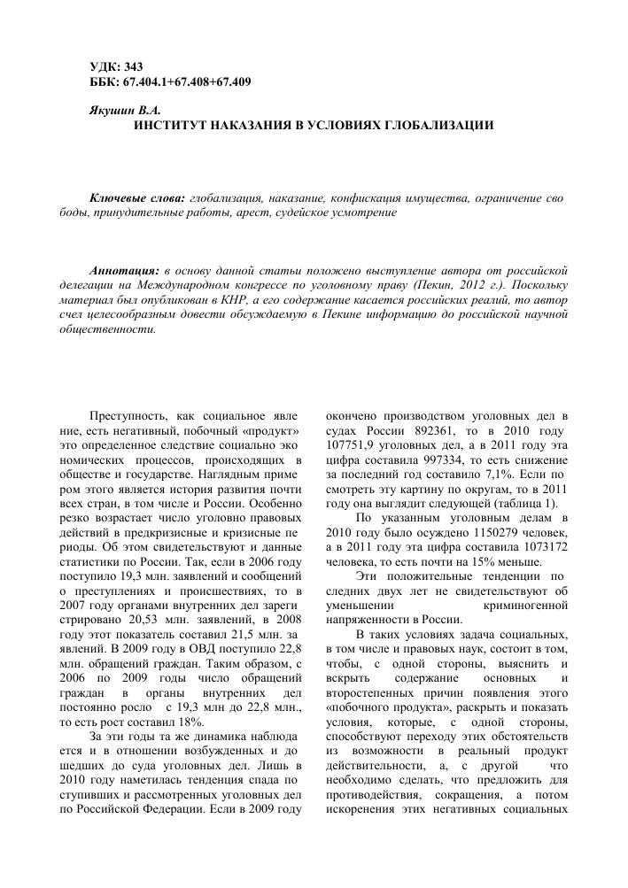 Институт наказания в условиях глобализации тема научной статьи  Показать еще
