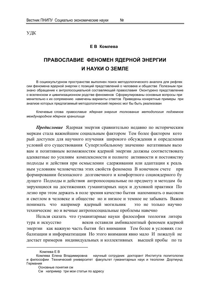 Экзистенциальная аналитика повседневного автореферат и.