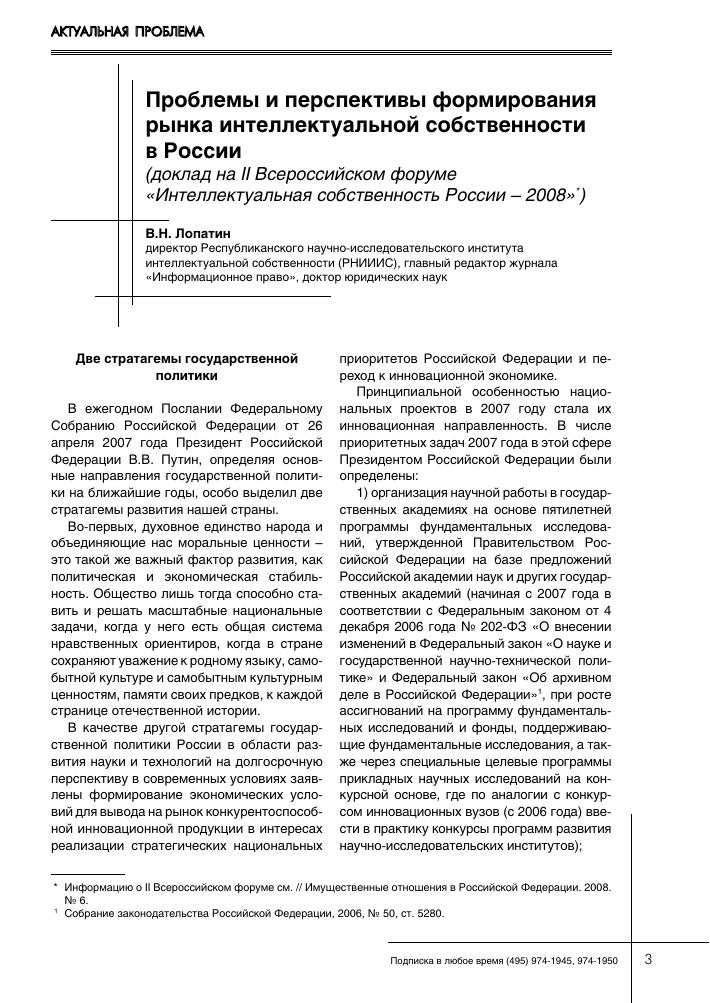 Проблемы формирования рыночной экономики в россии реферат 8653