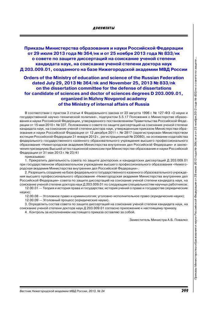 Приказы Министерства образования и науки Российской Федерации от  Показать еще