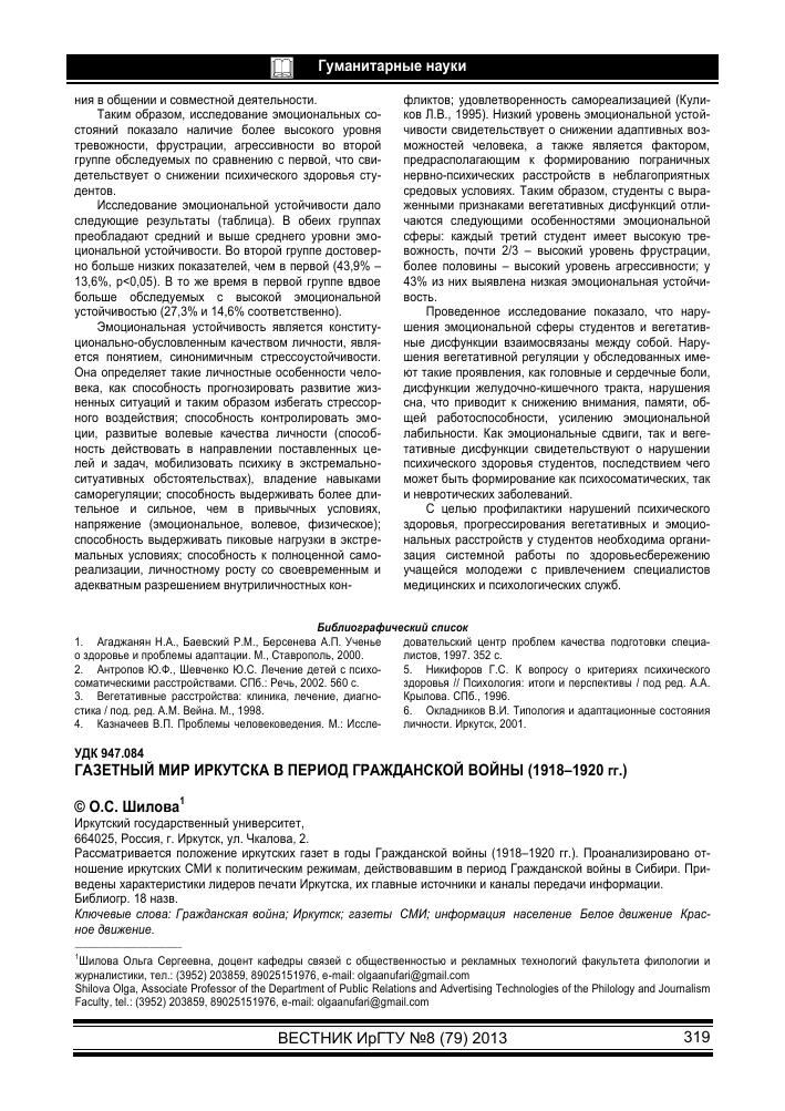Газетный мир Иркутска в период Гражданской войны гг  Показать еще