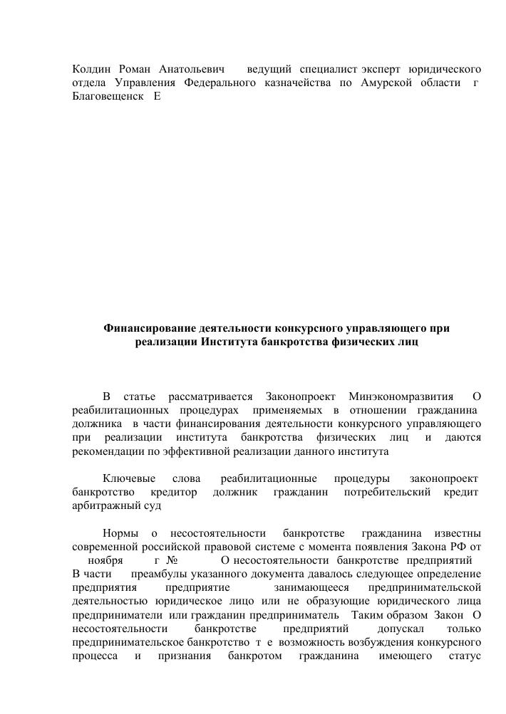 закон о банкротстве юридических лиц 2016 полный текст
