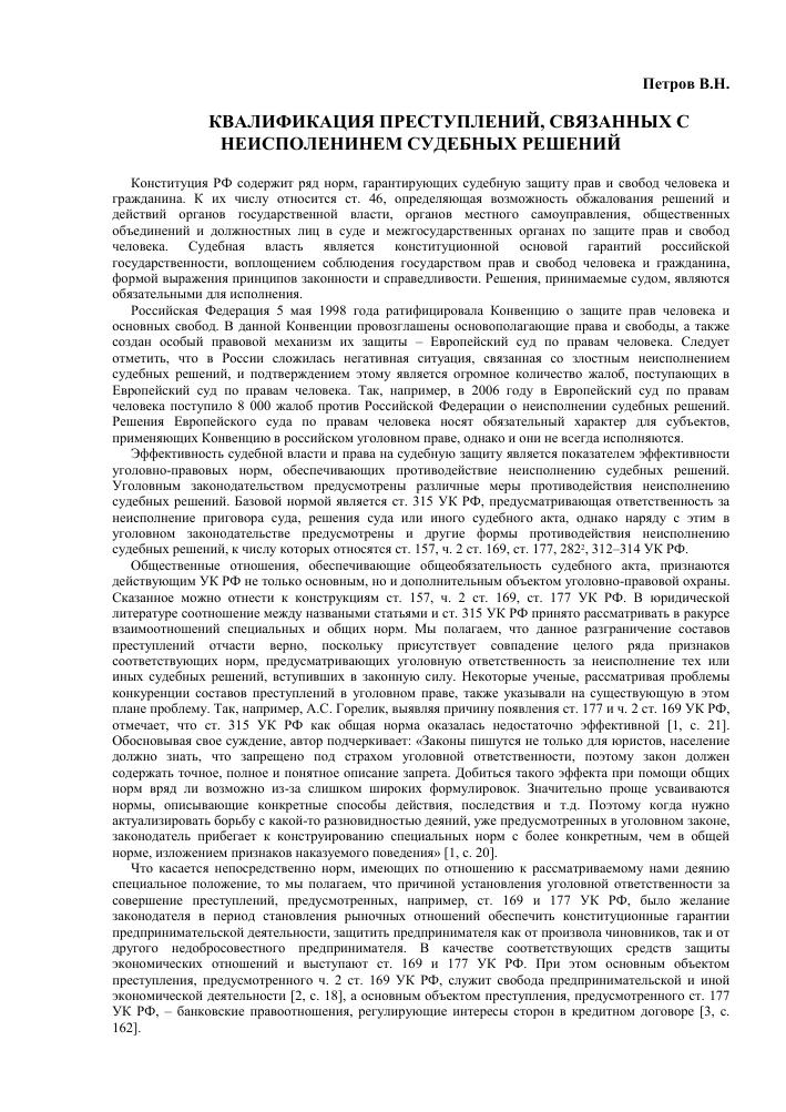 315 ук рф судебная практика