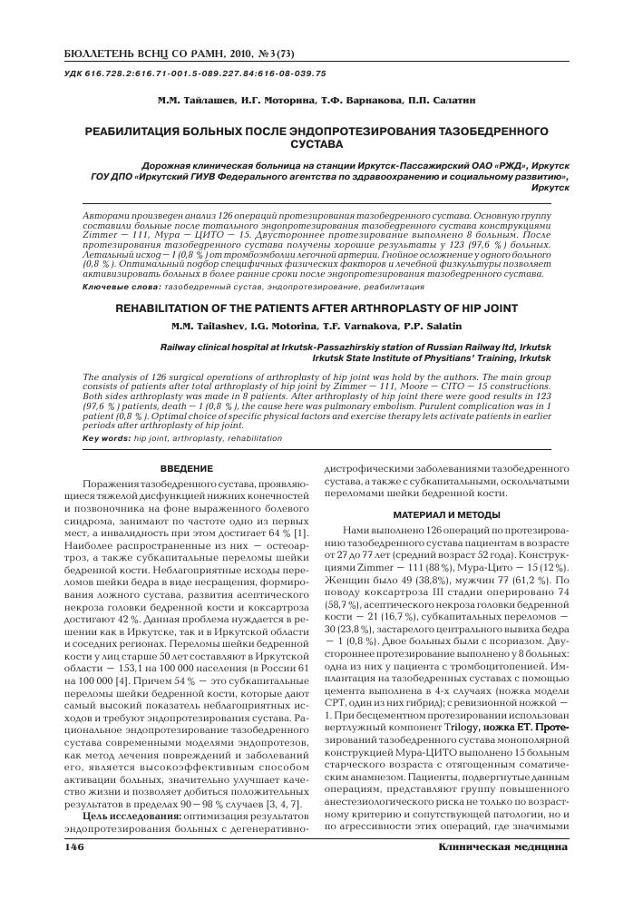 Лфк для тазобедренных суставов, асептический некроз, эндопротезирование эукануба для суставов