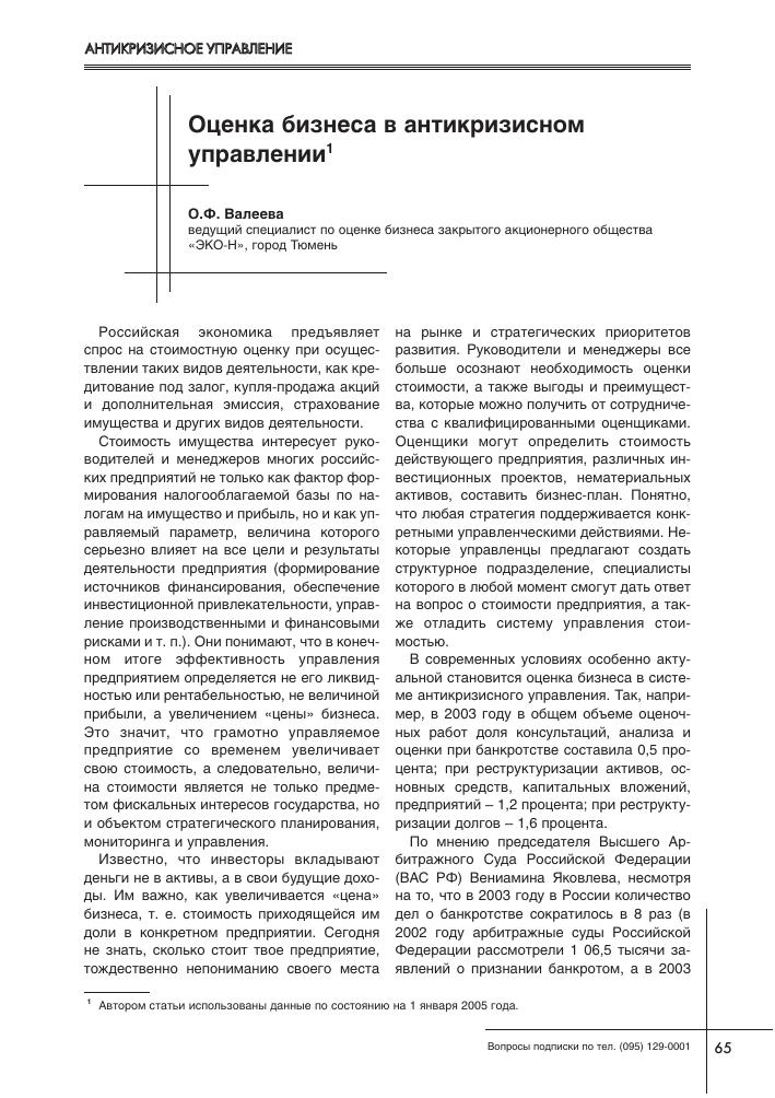 оценка бизнеса при процедуре банкротства