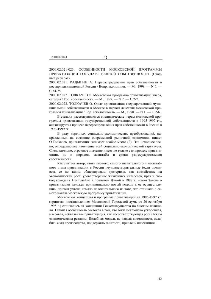 Особенности московской программы приватизации  Показать еще