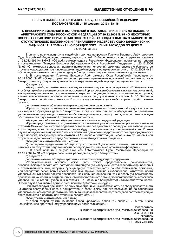 пленум арбитражного банкротство 2014